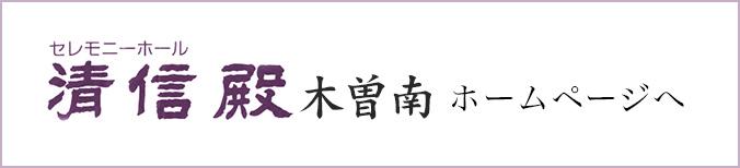 セレモニーホール清信殿木曽南ホームページ