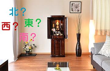 仏壇の設置場所と方向はどっちが正しいの?