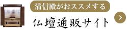 清信殿がおススメする仏壇通販サイト